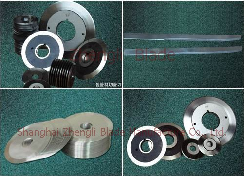 1616. STRIP SLITTING MACHINE BLADE, PRECISION SLITTING MACHINE BLADE,STEEL PLATE CUTTING MACHINE BLADE Design