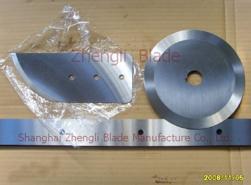 3069. CUTTING GARDEN KNIFE, CUTTING KNIFE PLATE, CUTTING THE METAL KNIFE,FLAT BLADE CIRCULAR KNIFE Raw material