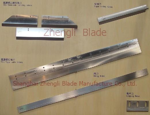 paper cutting knife machine